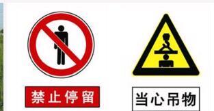 立柱警示标识