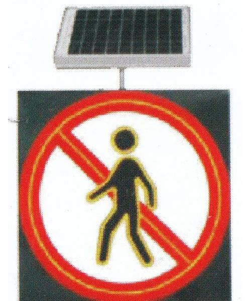 太阳能(禁止行人通过)