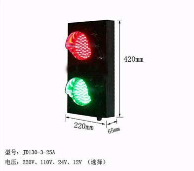 重庆红绿灯(130mm红绿LED)
