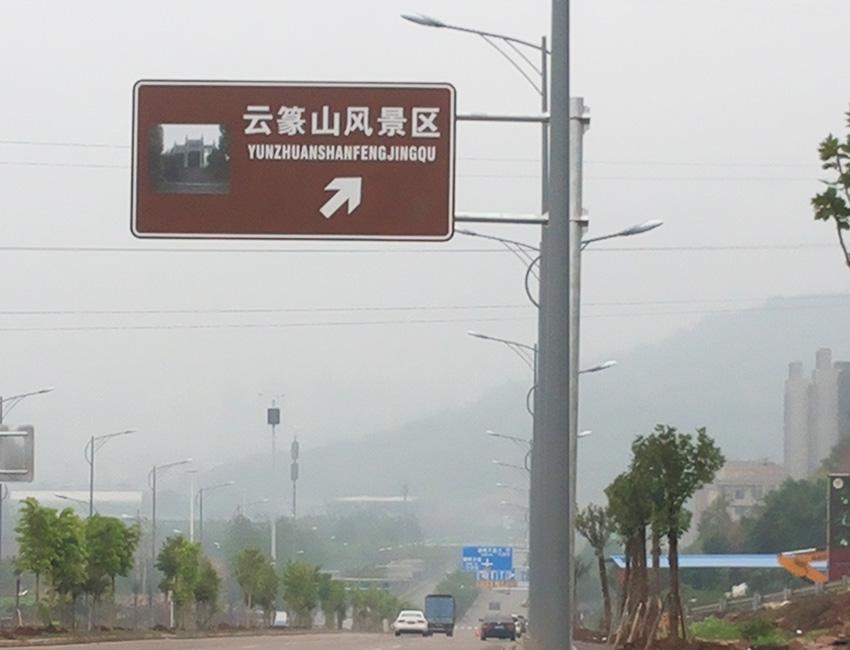 渔洞至珞璜改线工程一标段(标志6)